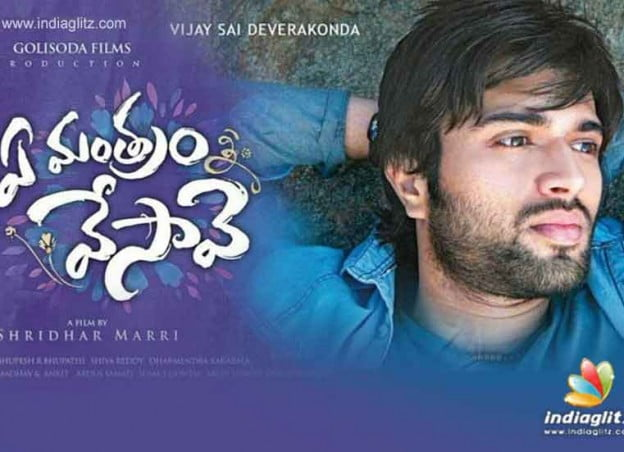 Ye Mantram Vesave Movie