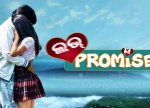 Love Promise Movie