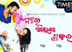 Pyaar Alga Prakar Movie