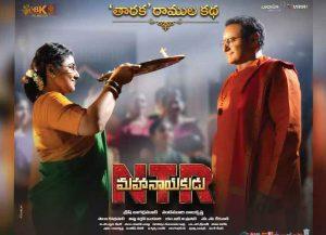 NTR Mahanayakudu Movie