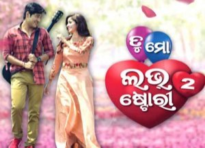 Tu Mo Love Story 2 Movie